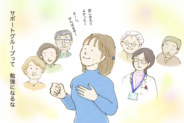 ショートストーリー:サポートグループ編4