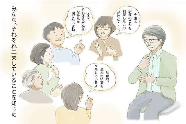 ショートストーリー:患者会編3