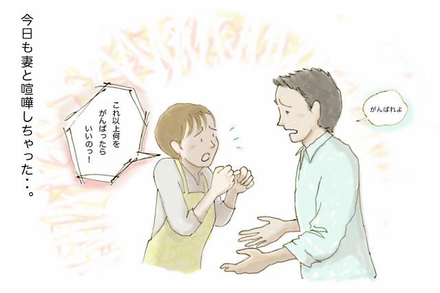 ショートストーリー:家族からの相談編2