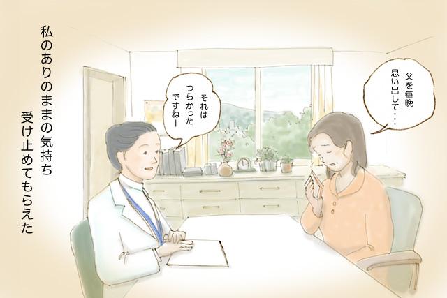 ショートストーリー:遺族編4