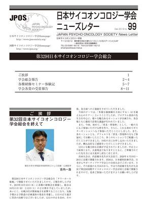 JPOSニューズレター No.99