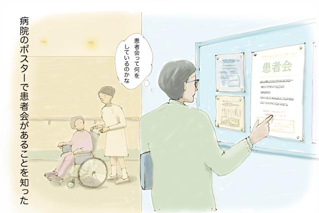 ショートストーリー:患者会編2