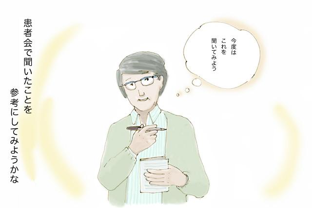 ショートストーリー:患者会編4