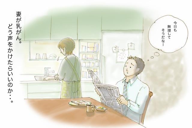 ショートストーリー:家族からの相談編1