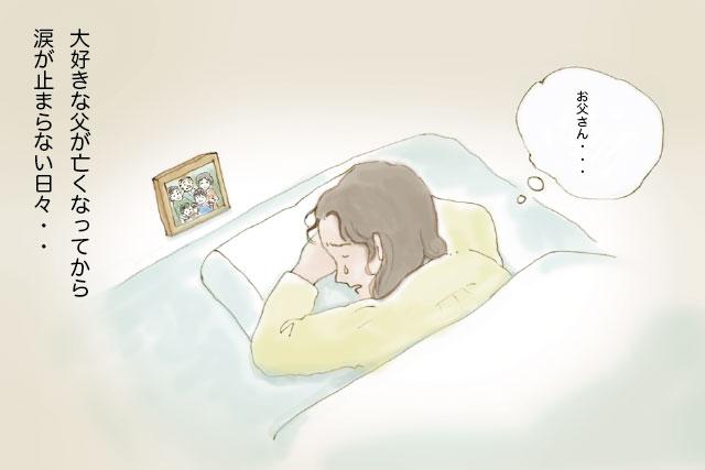 ショートストーリー:遺族編1