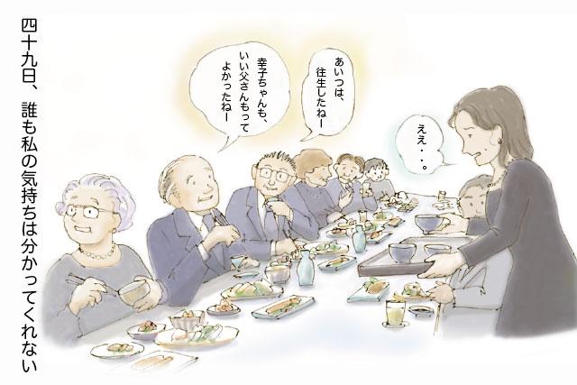 ショートストーリー:遺族編2